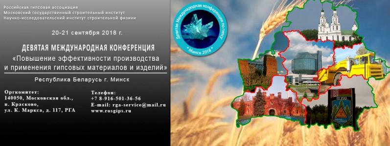 IX конференция республика Беларусь (IX international gypsum conference)